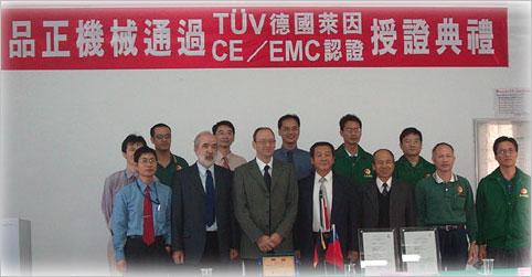 品正通過歐盟EC/EMC認證