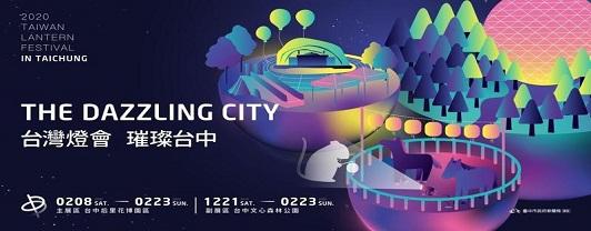 2020台灣燈會 在臺中